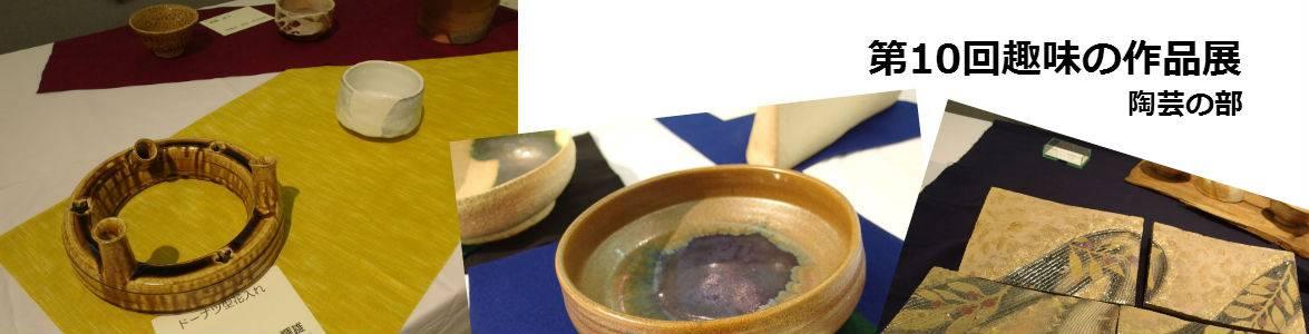 第10回陶芸の部