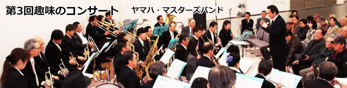 第3回趣味のコンサートメインビジュアル5
