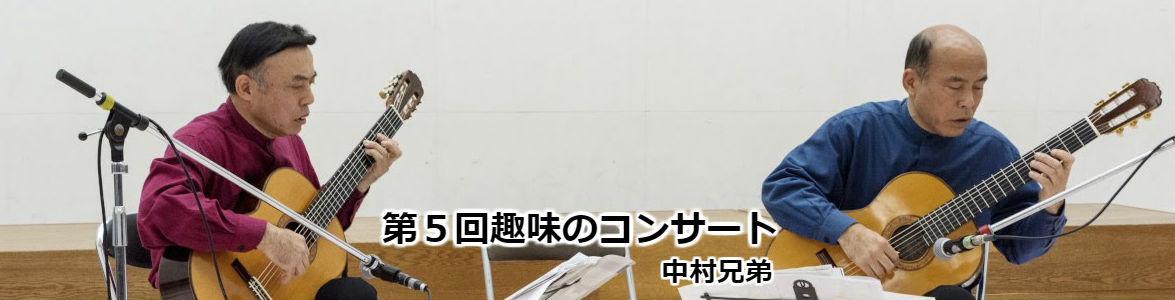 第5回趣味のコンサートメインビジュアルnakamura