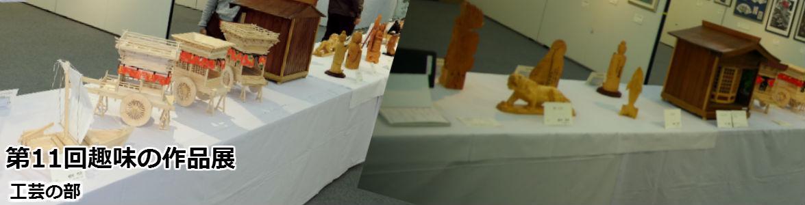 第11回趣味の作品展工芸の部