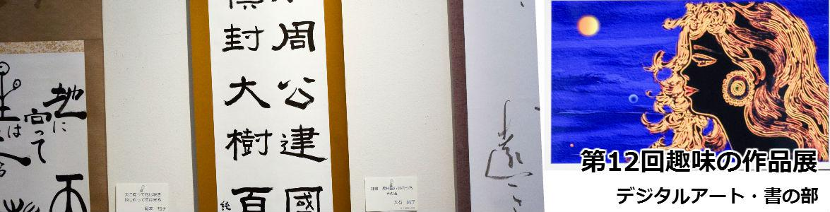 第12回趣味の作品展書・デジタルアートの部