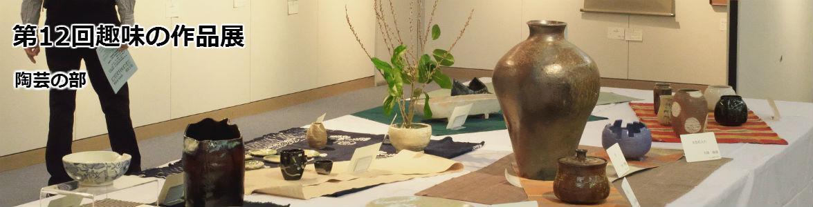 第1 2回趣味の作品展陶芸の部
