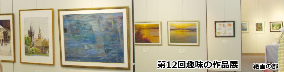 第12回趣味の作品絵画の部