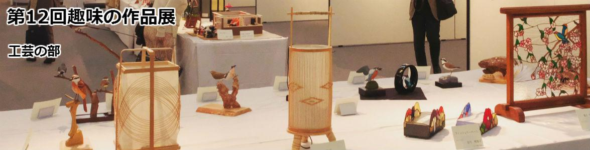 第12回趣味の作品展工芸の部