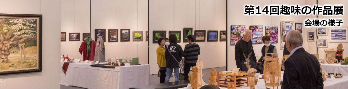 第14回趣味の作品展会場の様子