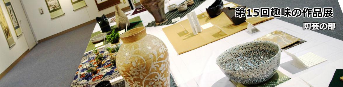第15回趣味の作品展陶芸の部