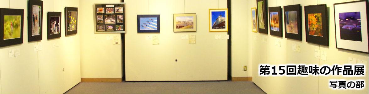 第15回趣味の作品展写真の部