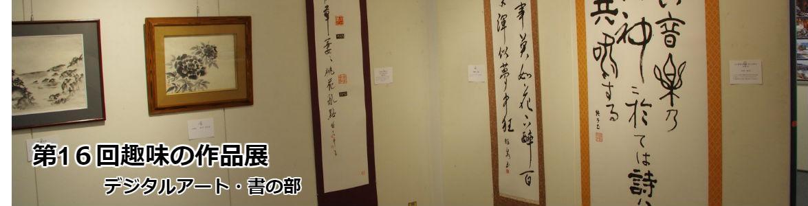 第16回趣味の作品展デジタルアート・書