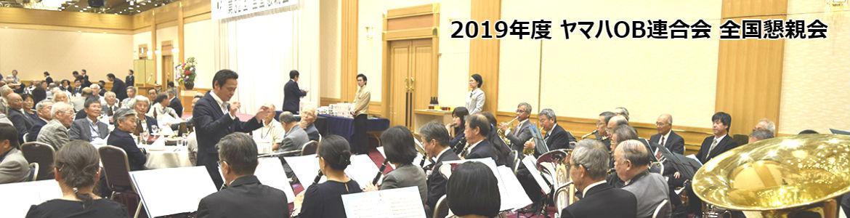 2019rengoukai_2